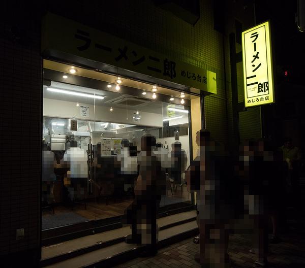 ラーメン二郎@めじろ台店の『小ラーメン汁なし+生たまご』