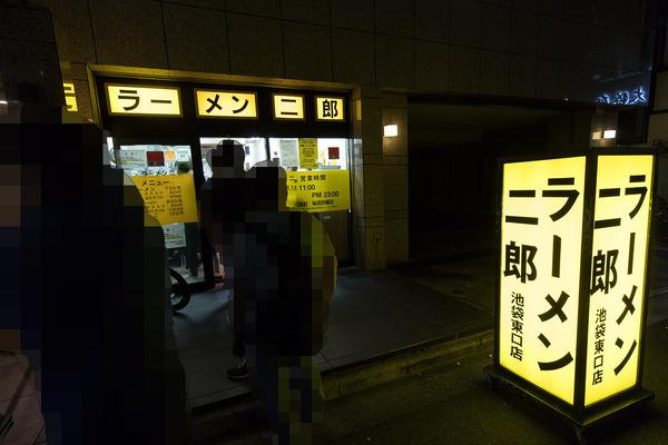 ラーメン二郎@池袋東口店の『つけめん』