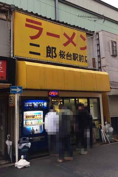 ラーメン二郎@桜台駅前店の『小ラーメン+生たまご』