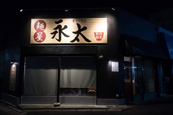 麺屋 永太@蕨の『つけ麺+メンマ+生卵』