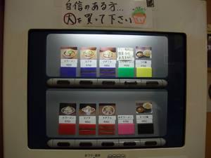 jiro1_19Dec2008
