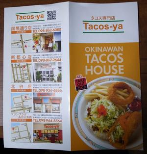tacosya6_04Jan2010