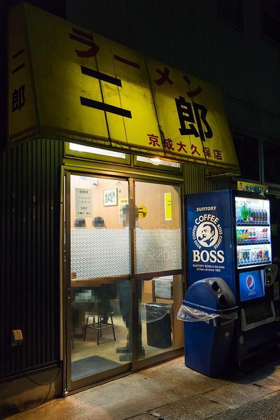 ラーメン二郎@京成大久保店の『つけ麺』