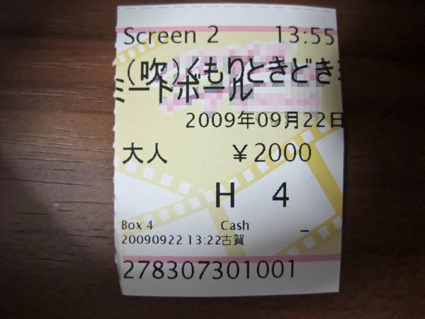 movie2_22Sep2009