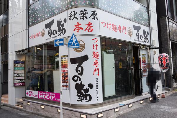 つけ麺専門 百の輔@秋葉原の『ハーフ&ハーフ』