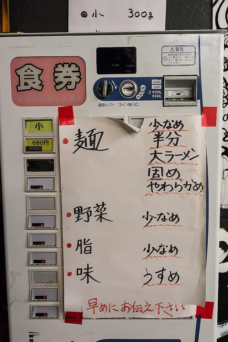 豚男 -BUTAMEN-@茨城県那珂市の『小』 - お水をどうぞ - livedoor Blog ...
