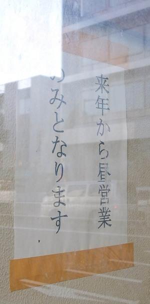 jiro2_22Dec2009