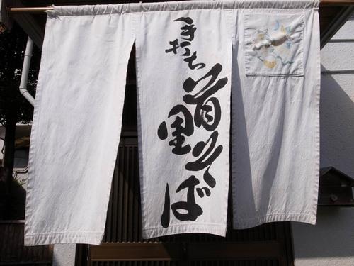 shuri8_1Jan2010