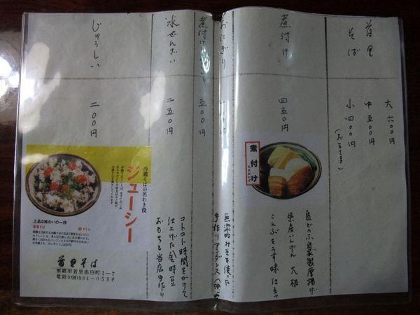 shuri1_20Aug2009