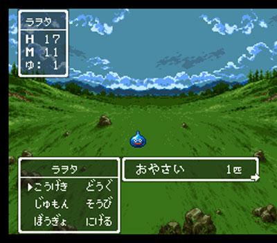 Dragon-Quest-3-(J)009
