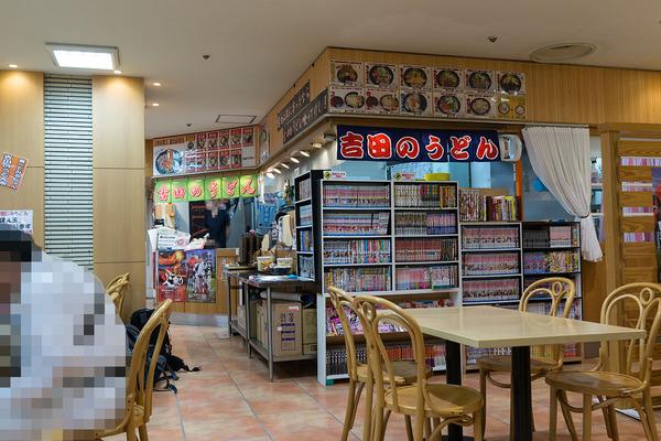 麺'ズ 冨士山@富士山駅店の『肉うどん』