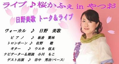 桜かふぇinやつお0001