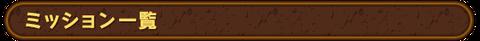 mission_list