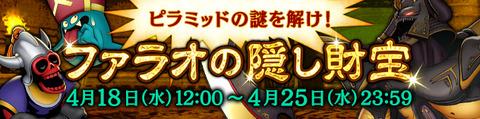 banner_rotation_20180412_002