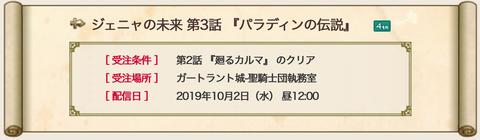スクリーンショット 2019-09-29 2.50.14