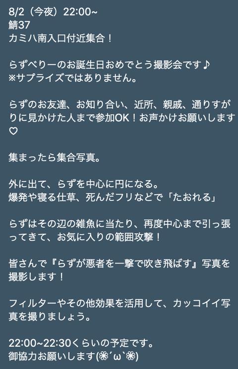 スクリーンショット 2020-08-04 1.52.47