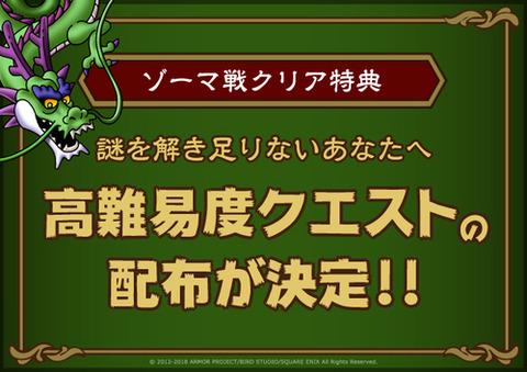 DQ_高難易度クエスト_告知_0806-thumb-500x353-8904