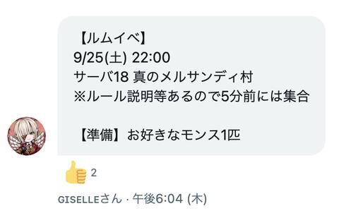 スクリーンショット 2021-09-26 1.55.00