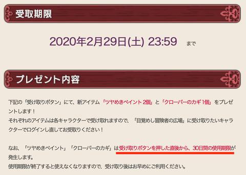 スクリーンショット 2020-01-31 2.15.09