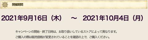 スクリーンショット 2021-09-14 1.34.13
