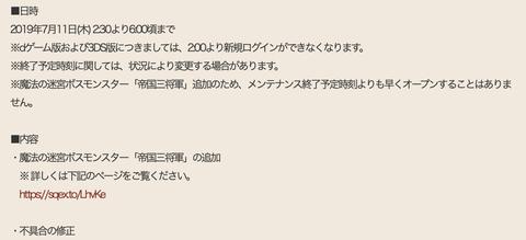 スクリーンショット 2019-07-10 1.41.19