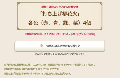 スクリーンショット 2020-08-01 2.11.29