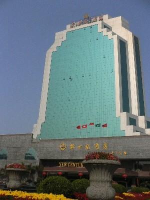 新世紀ホテル