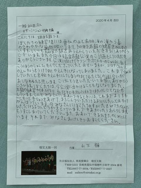 20200417 瑞宝太鼓からの手紙(金子律子)