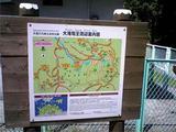 大滝大山県立自然公園。