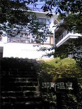 御所温泉観光ホテル(その1)。