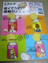 「月刊タウン情報トクシマ」3月号。