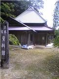 三木家住宅(その2)。