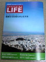 「月刊タウン情報トクシマ」3月号付録。