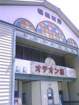 脇町劇場オデオン座。