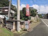 松尾餃子店(その1)。