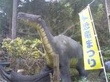 恐竜の里(その2)。