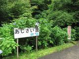 「相生森林文化公園 あいあいらんど」(その2)。