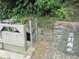 三村用水(その2)。