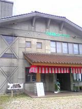 大川原高原ヒルトップハウス。