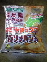 徳島県善入寺島じゃがいも100%使用ポテトチップス。