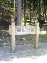 鷹山公園。。