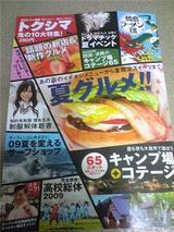 「月刊タウン情報トクシマ」7月号。