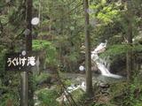 雨乞いの滝(その1)。