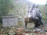 恐竜の里(その1)。