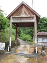 「相生森林文化公園 あいあいらんど」(その1)。
