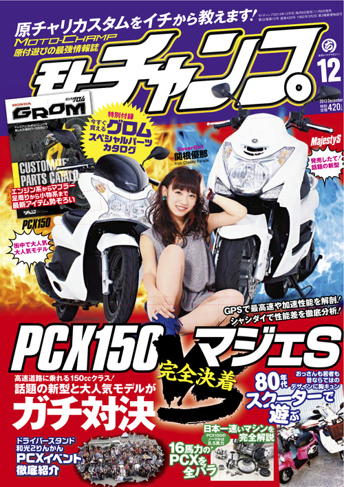 2013-MC12 h1-4