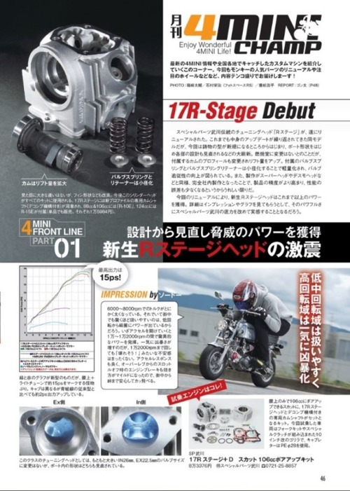 R-stage