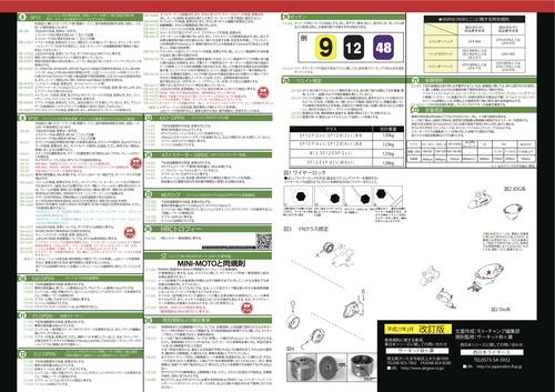 モトチャンプ杯2015車両規制2