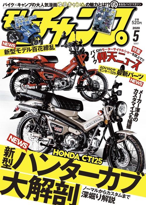「ゆるキャン△」モトチャンプ5月号にて特別インタビュー!? 2