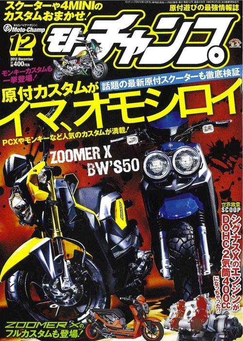 MC12 H1